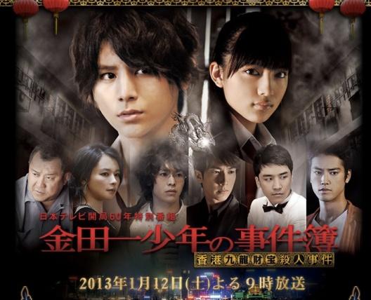 Kindaichi_Shonen_no_Jikenbo_Hong_Kong_Kowloon_Zaiho_Satsujin_Jiken-p1.jpg